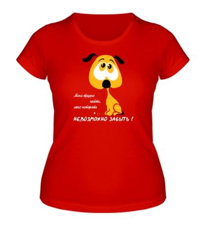 Женская футболка Меня невозможно забыть