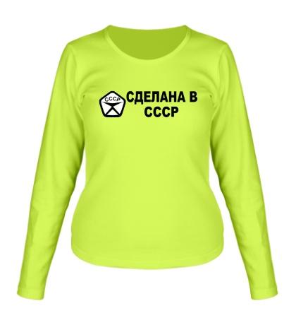 Женский лонгслив Сделана в СССР