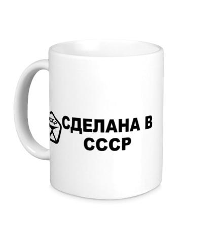 Керамическая кружка Сделана в СССР