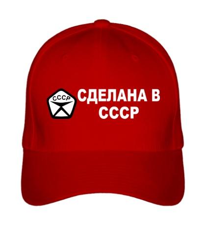 Бейсболка Сделана в СССР