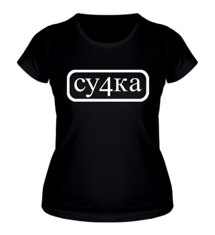 Женская футболка Сучка