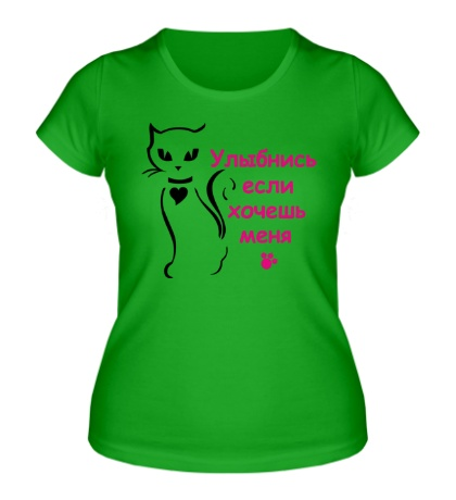 Женская футболка Улыбнись, если хочешь меня