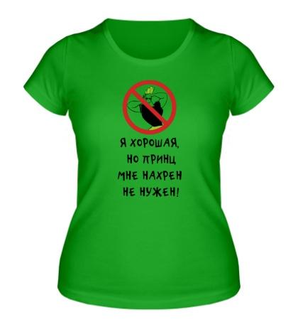 Женская футболка Принц мне не нужен