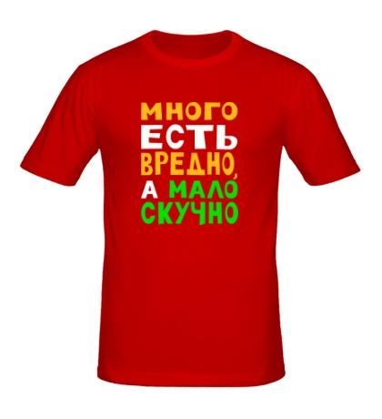 Мужская футболка Много есть вредно, а мало скучно!
