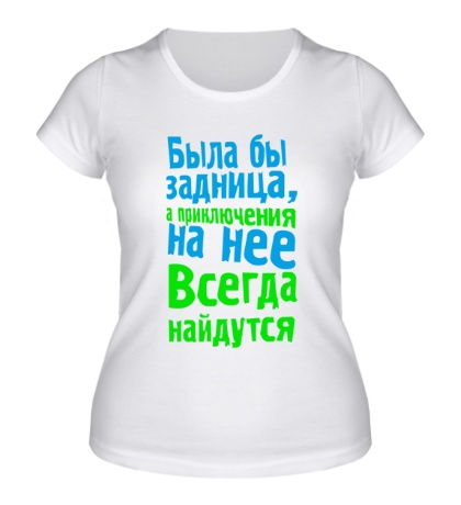 Женская футболка Была бы задница