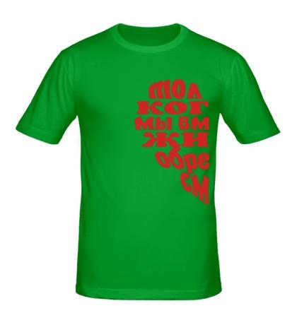 Мужская футболка Когда мы вместе, для него