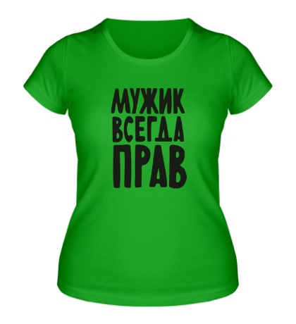 Женская футболка Мужик всегда прав