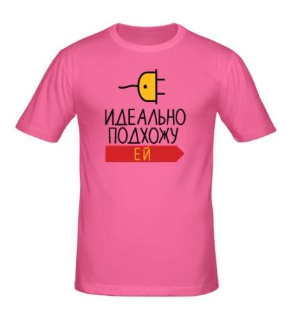 Мужская футболка «Идеально подхожу ей»