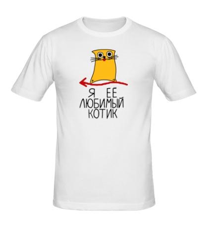 Мужская футболка Я её любимый котик