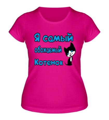 Женская футболка Самый обожаемый котенок
