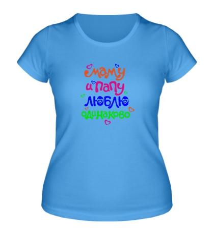 Женская футболка Маму м папу люблю одинаково