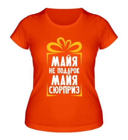 Женская футболка Майя не подарок