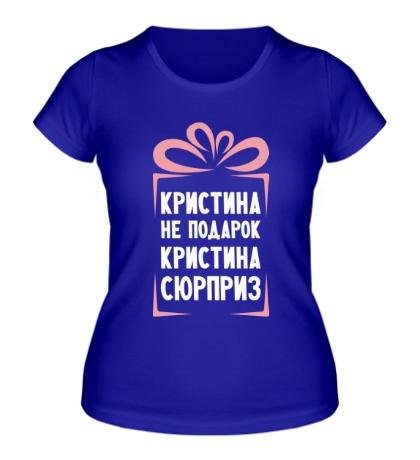 Женская футболка Кристина не подарок