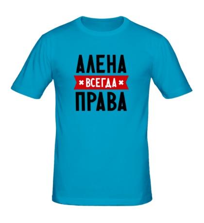 Мужская футболка Алена всегда права