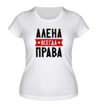 Женская футболка Алена всегда права