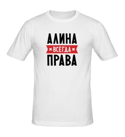 Мужская футболка Алина всегда права