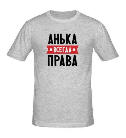 Мужская футболка Анька всегда права