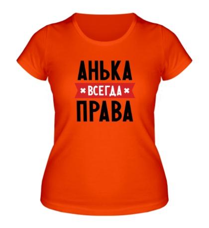 Женская футболка Анька всегда права