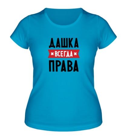 Женская футболка Дашка всегда права