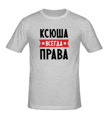 Мужская футболка Ксюша всегда права