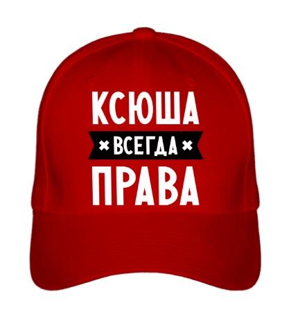 Бейсболка Ксюша всегда права