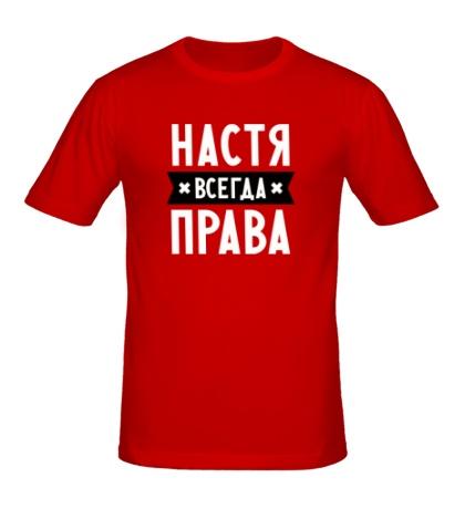 Мужская футболка Настя всегда права