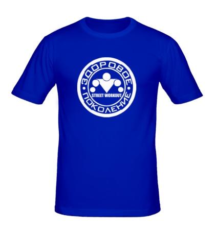 Мужская футболка «Workout: здоровое поколение»