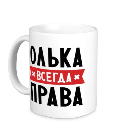 Керамическая кружка Олька всегда права
