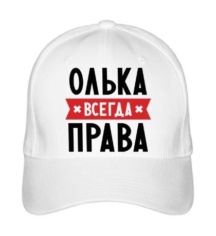 Бейсболка Олька всегда права