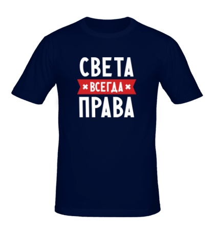Мужская футболка Света всегда права