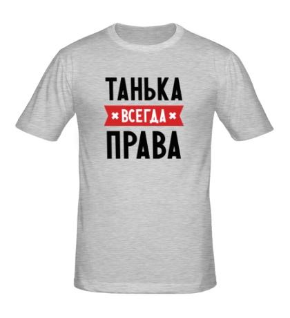 Мужская футболка Танька всегда права
