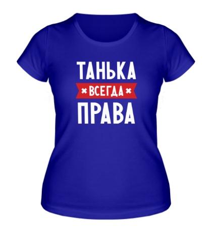Женская футболка Танька всегда права