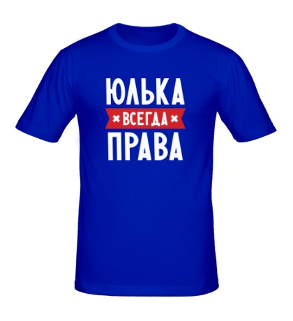 Мужская футболка Юлька всегда права