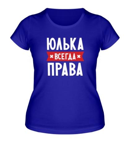 Женская футболка Юлька всегда права