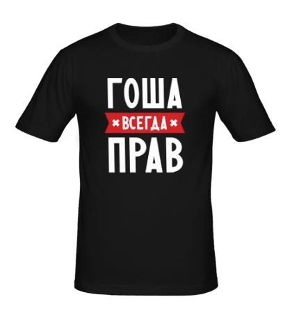 Мужская футболка Гоша всегда прав
