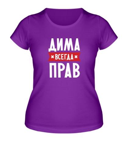 Женская футболка Дима всегда прав