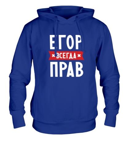 Толстовка с капюшоном Егор всегда прав