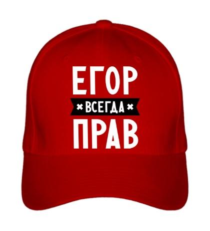 Бейсболка Егор всегда прав