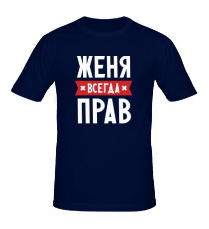 Мужская футболка Женя всегда прав