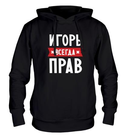 Толстовка с капюшоном Игорь всегда прав