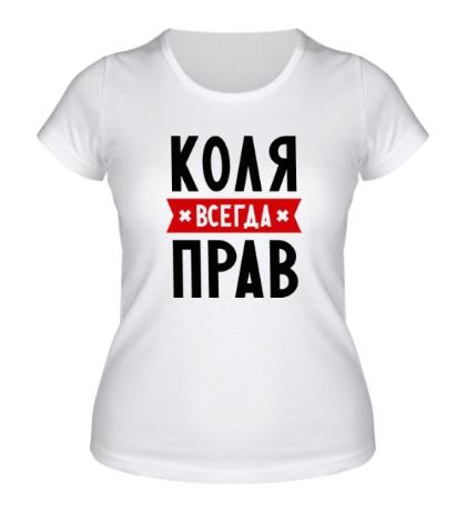 Женская футболка Коля всегда прав