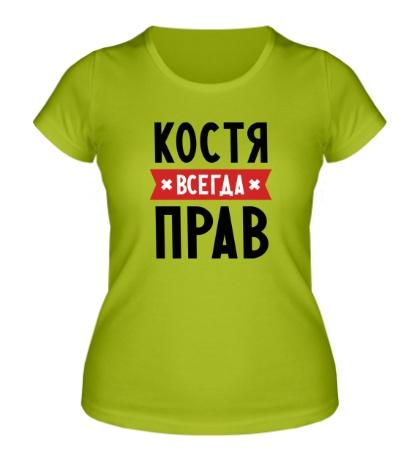 Женская футболка Костя всегда прав