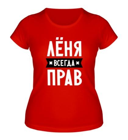 Женская футболка Лёня всегда прав