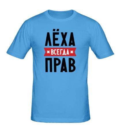 Мужская футболка Лёха всегда прав