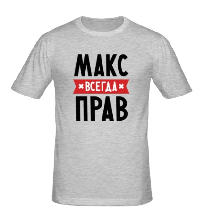 Мужская футболка Макс всегда прав