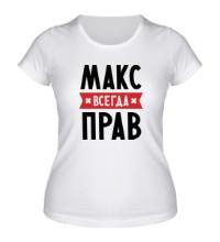 Женская футболка Макс всегда прав