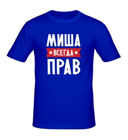 Мужская футболка Миша всегда прав