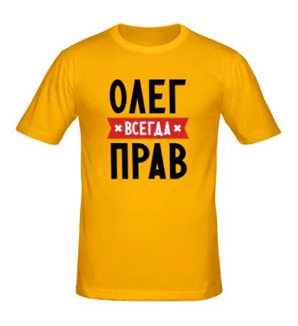 Мужская футболка Олег всегда прав