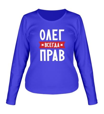 Женский лонгслив Олег всегда прав