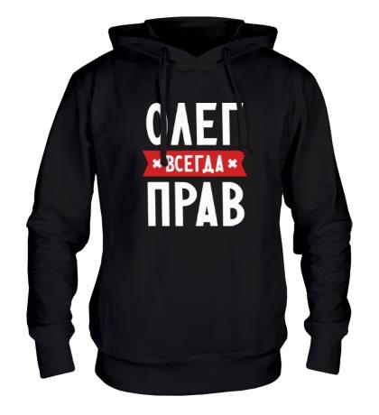 Толстовка с капюшоном Олег всегда прав